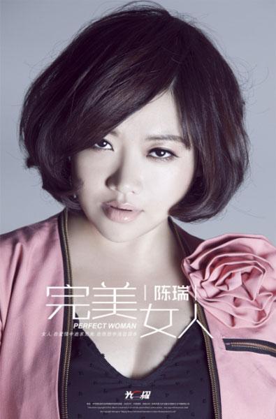 陈瑞 一个深情的歌者用心诠释 完美女人