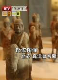 北大考古与艺术博物馆