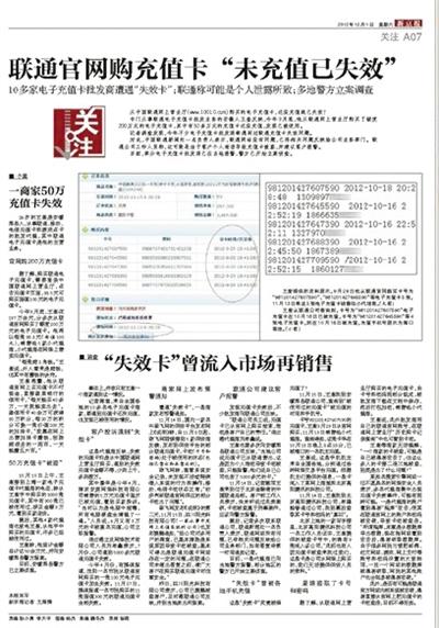 本报去年12月1日报道。