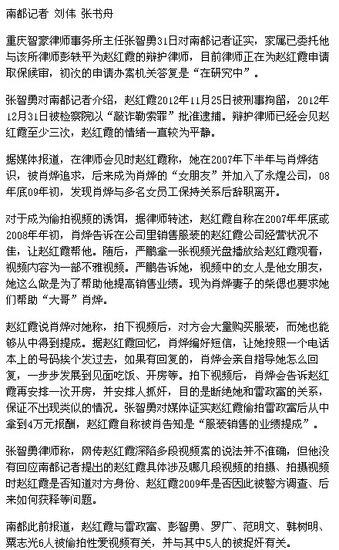 不雅视频女主角赵红霞脸照曝光(组图)