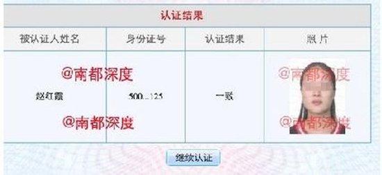 曝赵红霞与雷政富开房一次赚提成4万