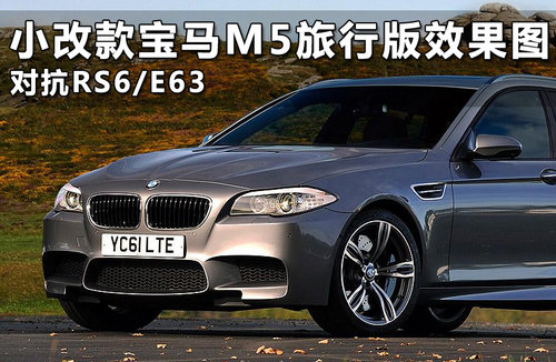 尽管改款宝马5系还未发布,新款m5也遥遥无期,但已有心急的海外媒体