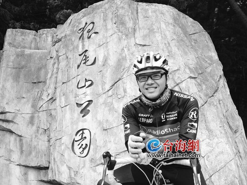 他曾和他所参加的三角洲自行车俱乐部的队员们,在台湾骑行了900多公里