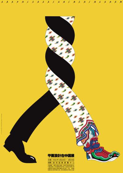 海报《平面设计在中国》,陈绍华设计,深圳市关山月美术馆藏.