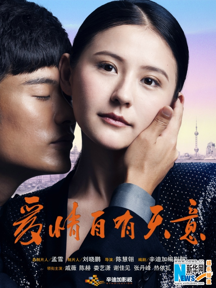 《爱情自有天意》春节将播 双人版人物海报曝光(组图)