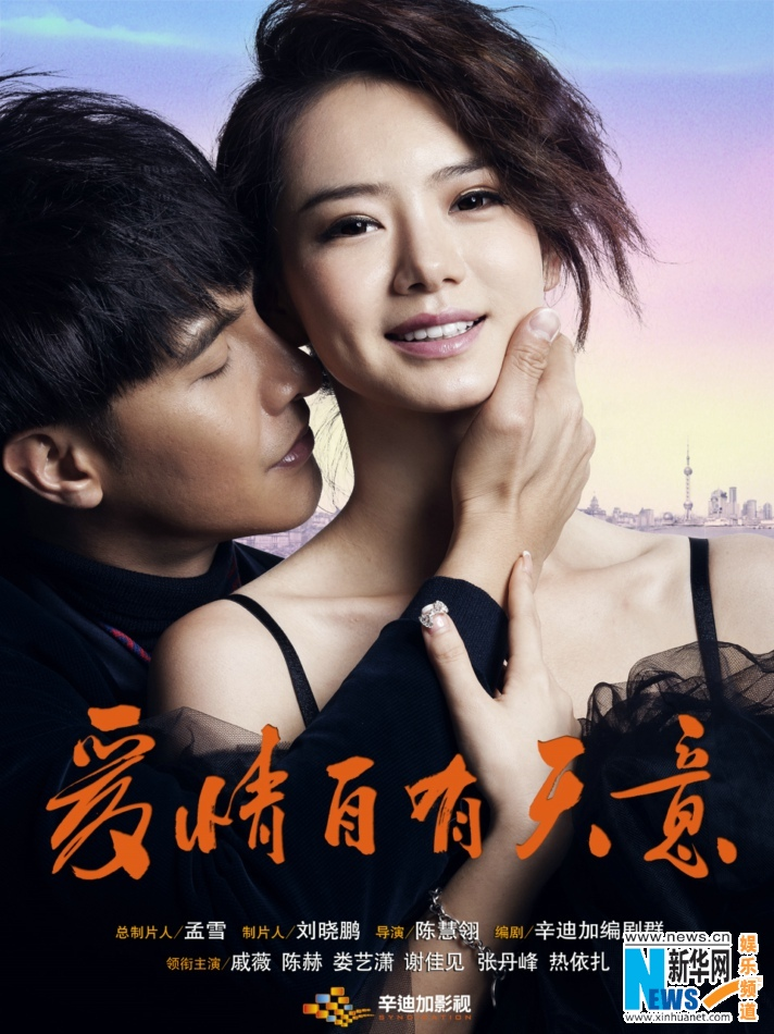 爱情公寓4海报曝光_爱情公寓4的预告_爱情公寓第六季预告_爱情公寓_爱情公寓2