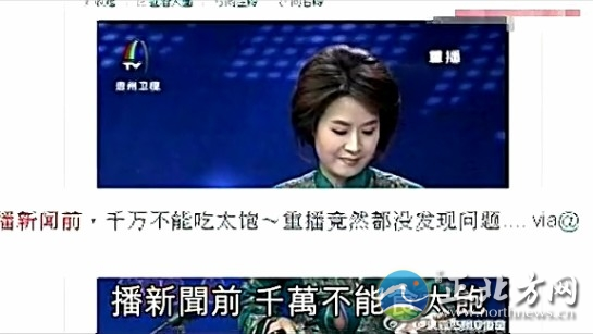 贵州卫视的女主播_贵州卫视女主播播报时露肚皮 美女主播走光瞬间