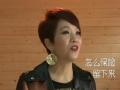 《我是歌手》片花 第三期赛后陈明采访
