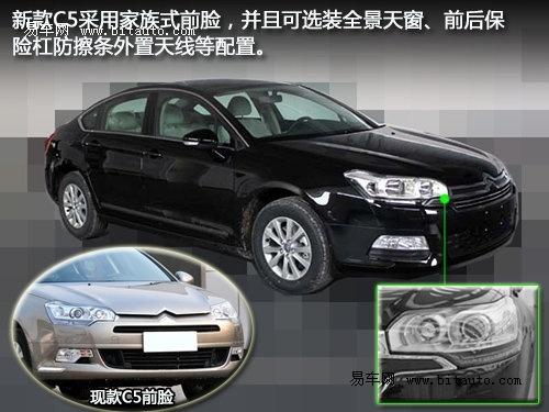 2013款雪铁龙C5现车到店 订金交5000元