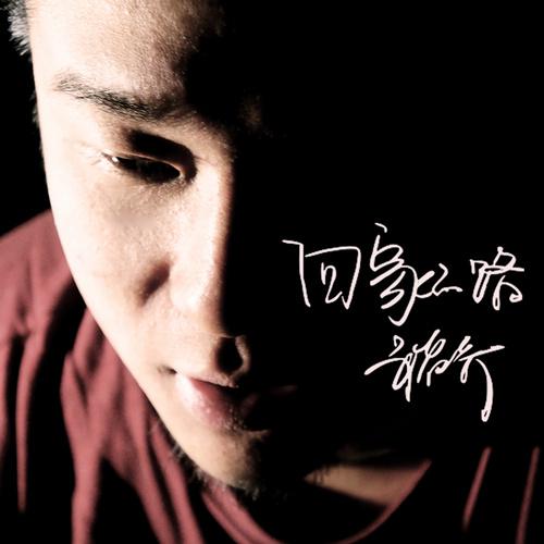 褚乔新歌《回家的路》发布