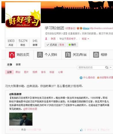 @学习粉丝团 2012年12月末截图