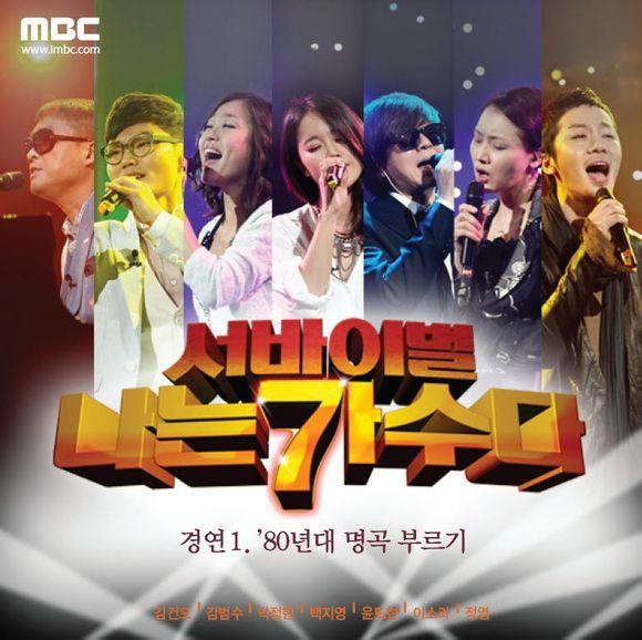 韩版《我是歌手》歌曲编排和谐星加盟都是亮点