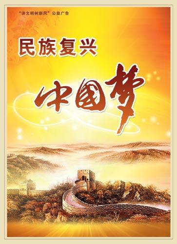 民族复兴中国梦-中国梦 系列公益广告