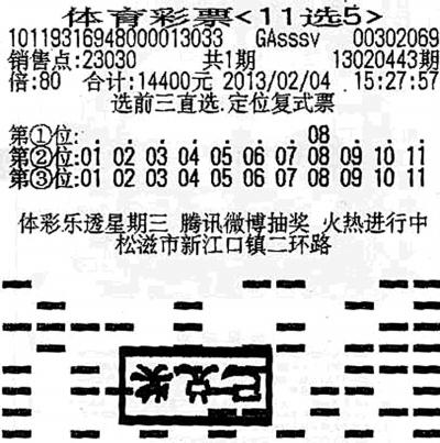 荆州合注团两天中奖76万