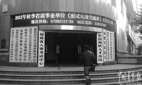 2月4日上午,福建人才大厦大门上挂着福建省人事考试中心、中国海峡人才市场等机构的牌子,LED广告上不时播出公务员、事业单位考试培训的广告。