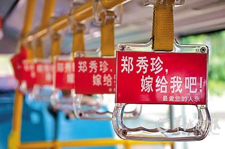 公交车拉环扶手上的求婚宣言