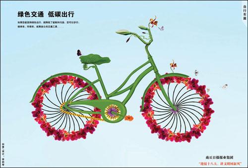 组图:保护环境系列公益广告