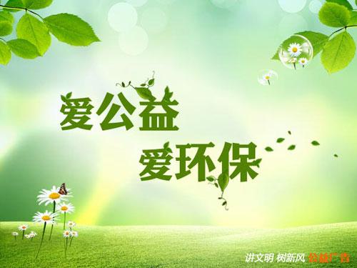 组图:保护环境系列公益广告图片