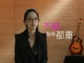 《我是歌手》片花 第四期黄绮珊赛前采访