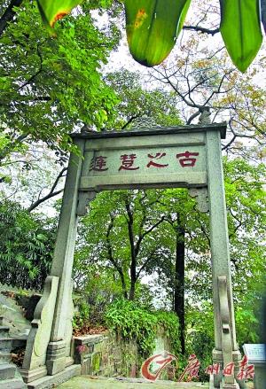 任嚣城之前广州有无城?(组图)