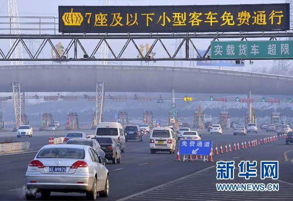 2013年2月9日 全国高速路今起免费7天。图为大批小型客车免费通过大连收费站驶入沈海高速公路。新华社发(刘德斌)