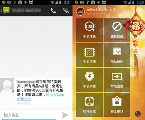 春节拜年短信藏杀机 360手机卫士拦截短网址诈骗短信