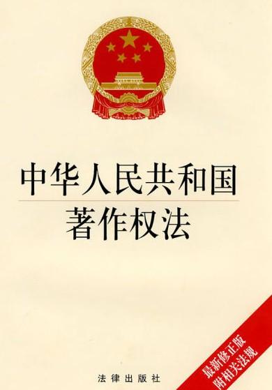 《中华人民共和国著作权法实施条例》