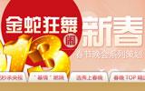 策划:2013蛇年春晚7大特别企划