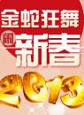 2013蛇年春晚