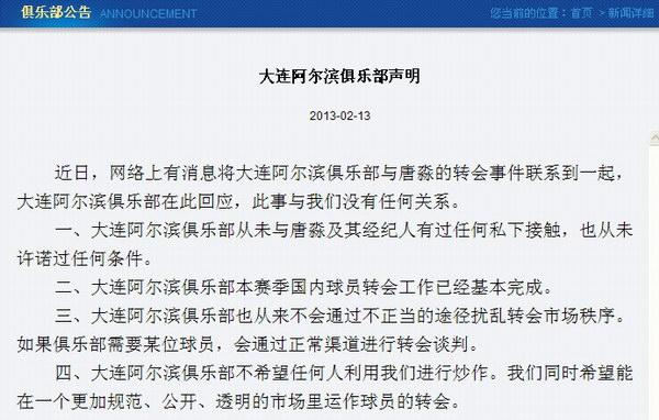 大连阿尔滨俱乐部官方网站截屏
