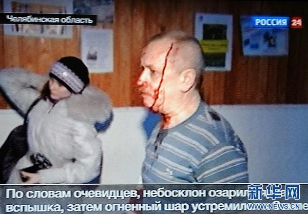 陨石坠落俄罗斯车里雅宾斯克州 4名学生受轻伤