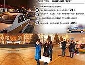 北京出租车拒载议价  打车为何这样难