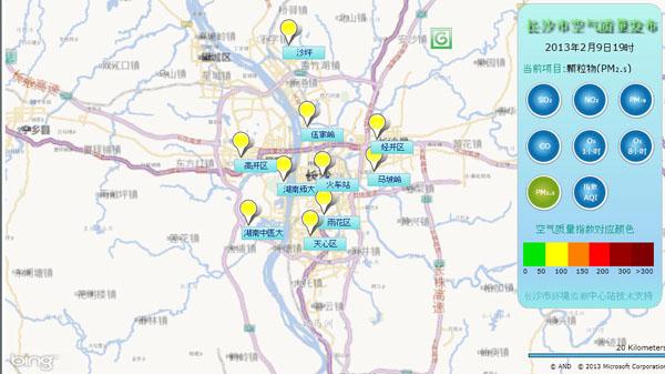 (长沙市PM2.5实时监测结果。2月9日19时(腊月二十九))