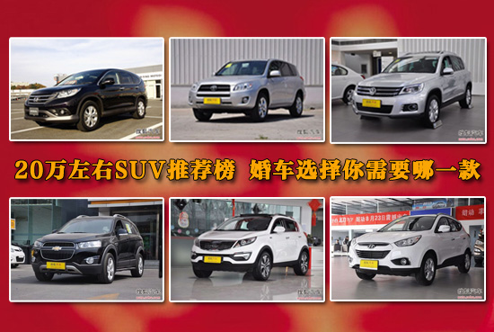 20万左右SUV推荐榜 婚车选择你需要哪一款