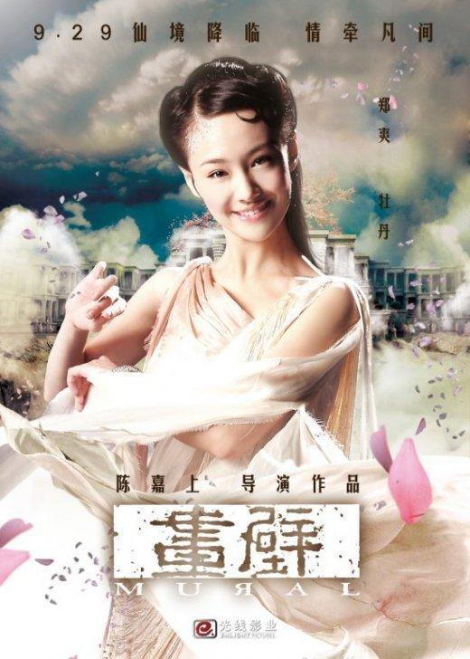绰号:维吾尔族,古装:娜扎,芭比娜,民族代表作:电视剧《轩辕剑之天之痕中国的男男现代电视剧图片