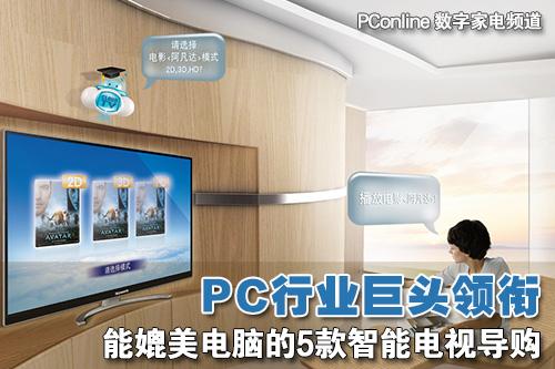 相对来讲,国内厂商在智能电视方面的发展显得更活跃,本文的五款智能电视产品中大部分都是国产电视。众所周知,国产电视机的性价比往往也更高一些。