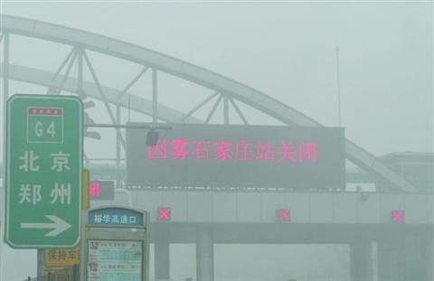 京津冀豫发大雾预警