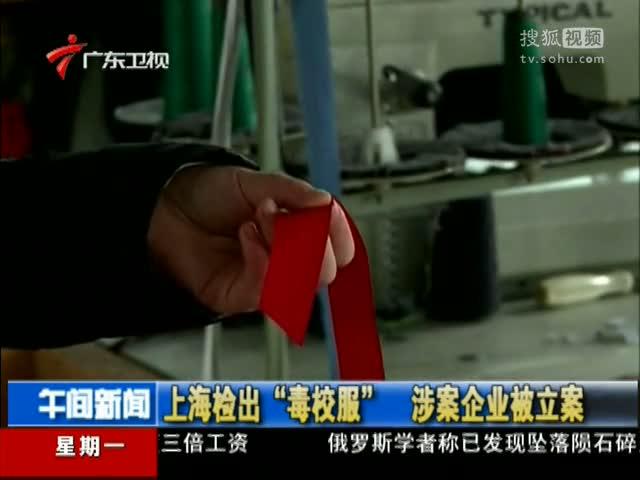 """上海检出""""毒校服"""" 涉事企业被立案"""
