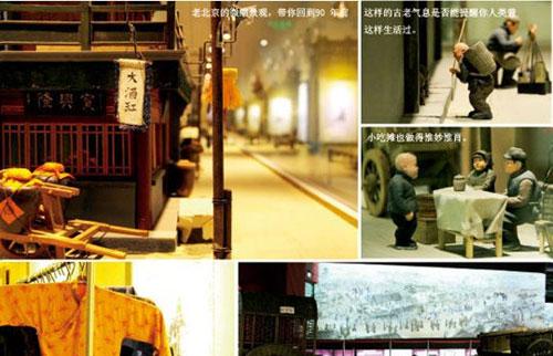 """""""老北京动起来""""博物馆"""