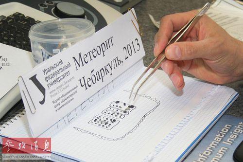 俄罗斯科研人员展示陨石碎片(法新社)