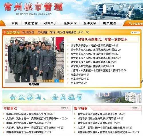 2009年6月 江苏常州城管网站遭黑客恶搞网页充满侮辱言语