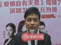 深圳卫视《爱情自有天意》2013情人节特别活动