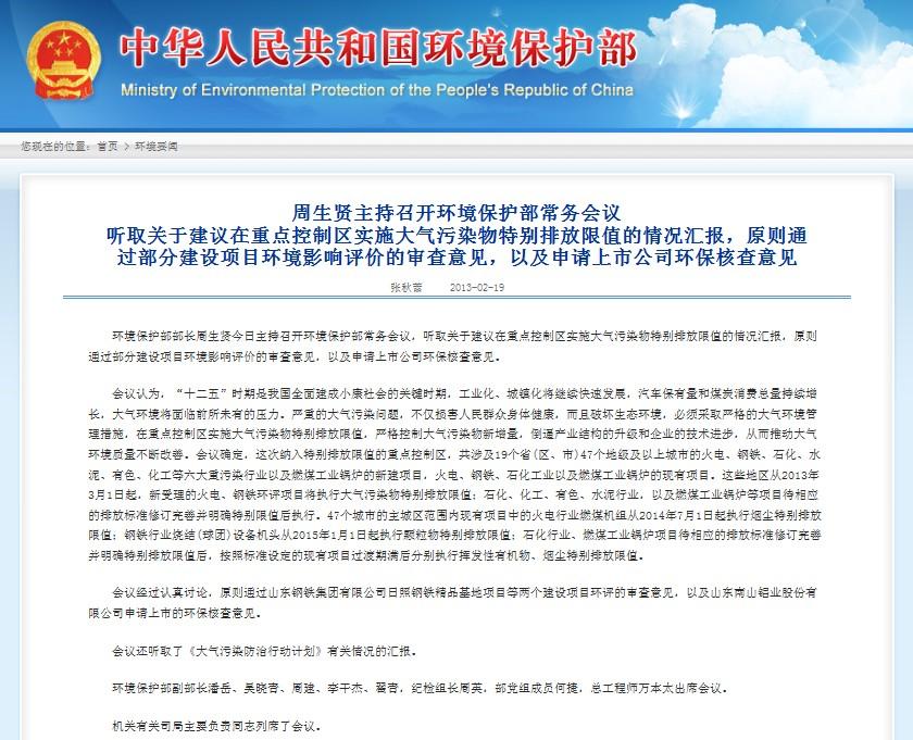 周生贤主持召开环境保护部常务会议(图片来源:环保部网站)