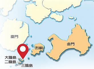 大胆 金门/大胆群岛位置图。图片来源:台湾《联合报》