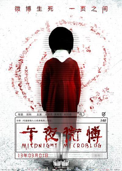 午夜微博 红衣小女孩海报