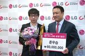 图文:LG杯颁奖现场 元晟溱获八千万韩元奖金