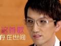 《我是歌手》片花 林志炫挑战《烟花易冷》