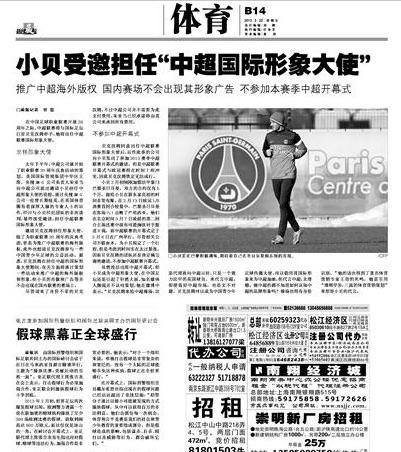 新闻晨报-营销专家:三流的策划