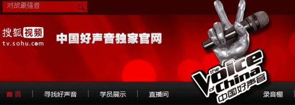 点击进入:中国好声音第二季网络报名官网