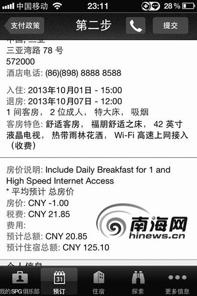 三亚:网友以20元/天订客房被酒店取消订单